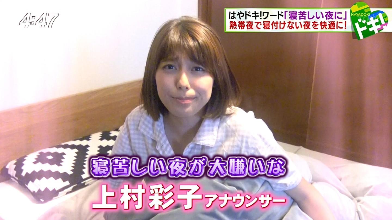 上村彩子 (アナウンサー)の画像 p1_17