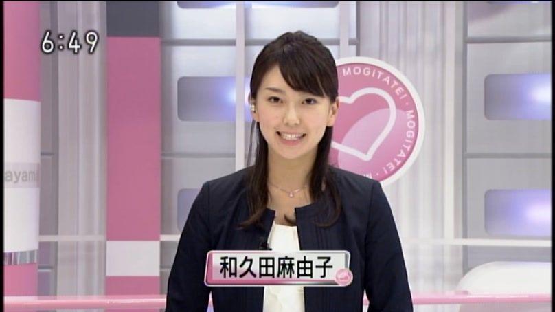 和久田麻由子 - 女子アナwiki