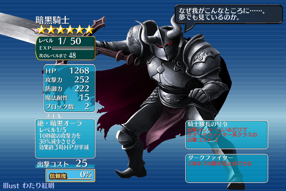 千年戦争アイギス 暗黒騎士