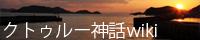 クトゥルー神話Wikiさん