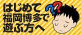 福岡初心者ガイド