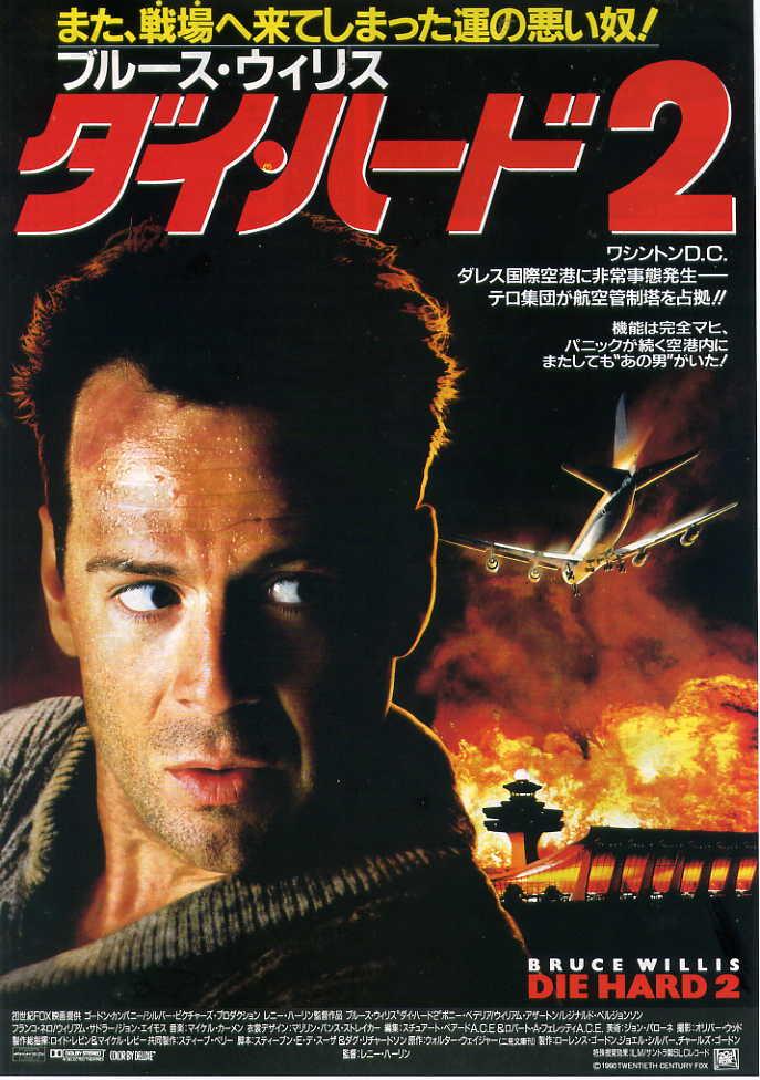 ダイ・ハード2 - IMDb Wiki