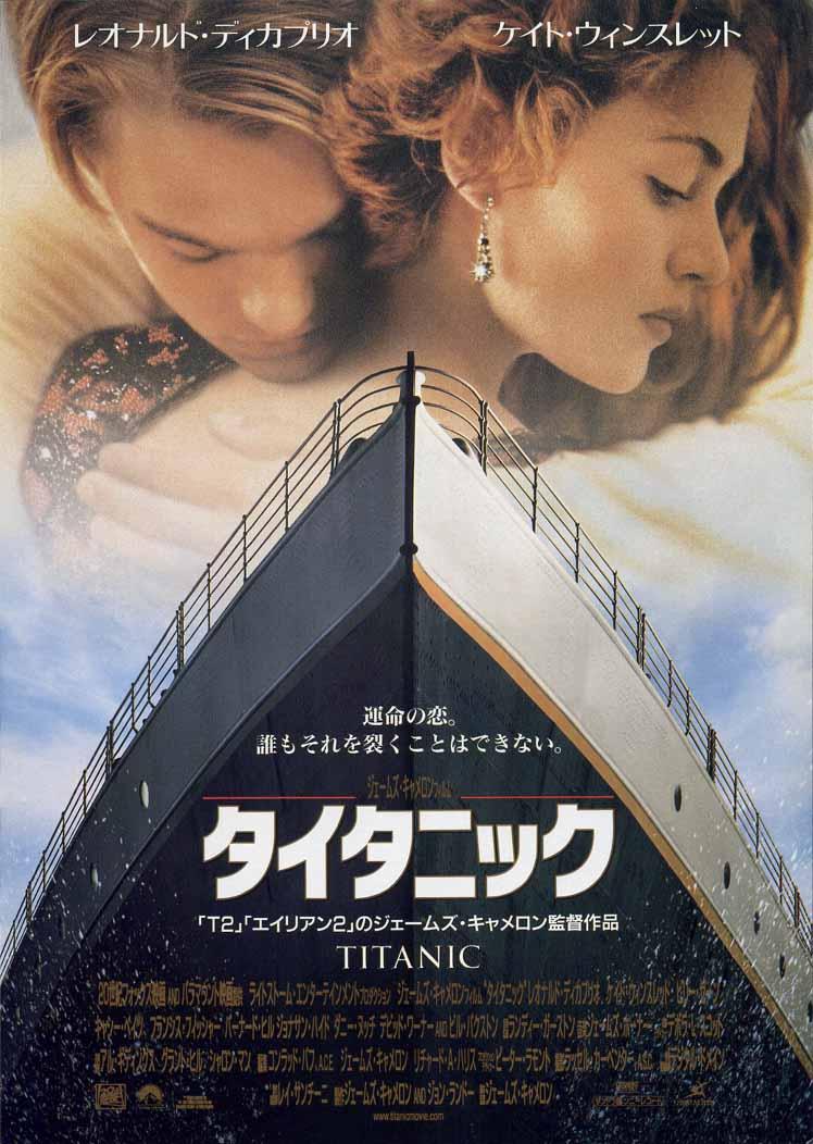 タイタニック (1997年の映画)の画像 p1_36