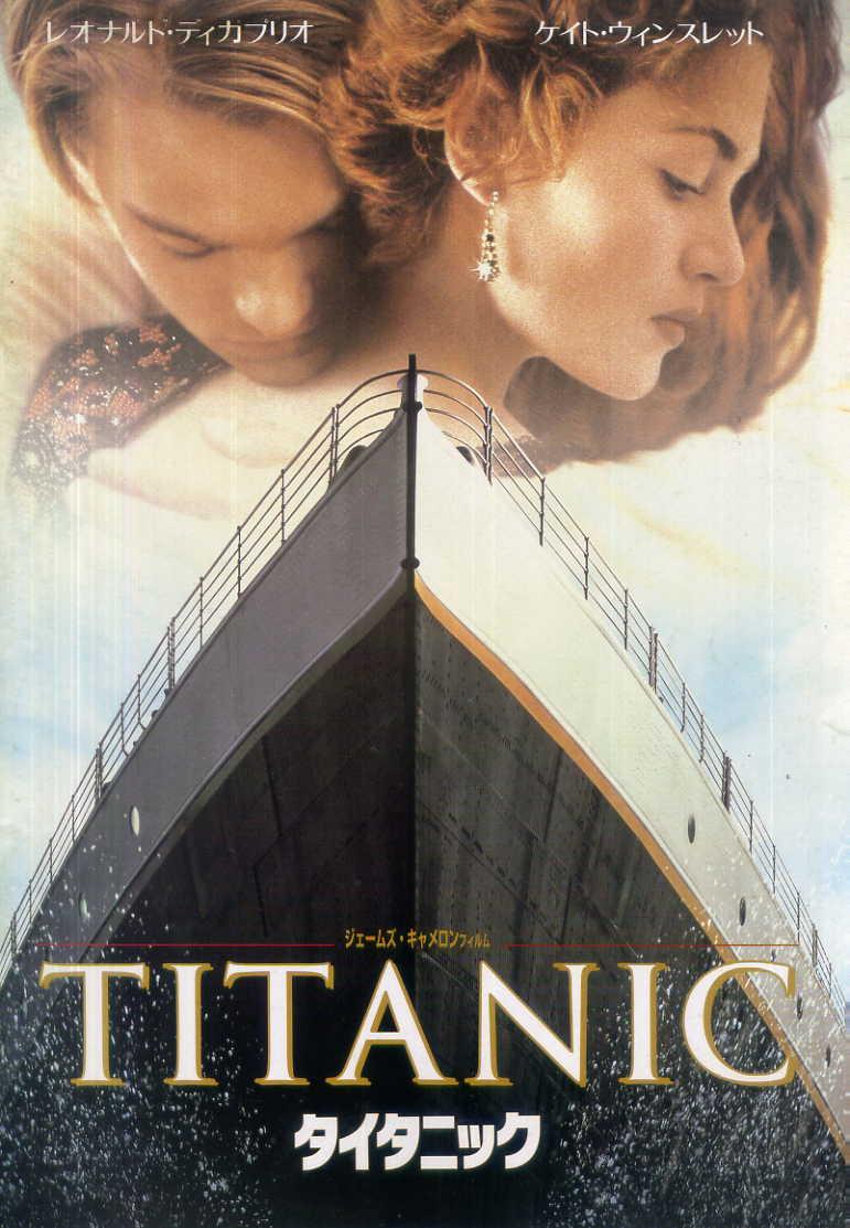 タイタニック (1997年の映画)の画像 p1_37