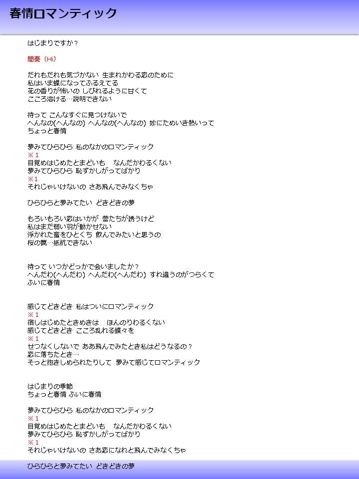 春情ロマンティック - ラブライ...