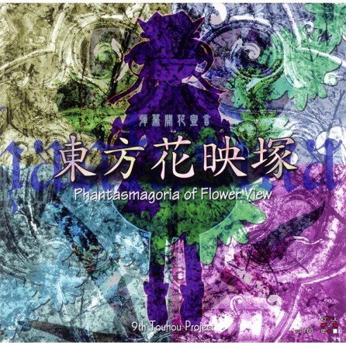 東方花映塚 - 東方元ネタwiki 2n...