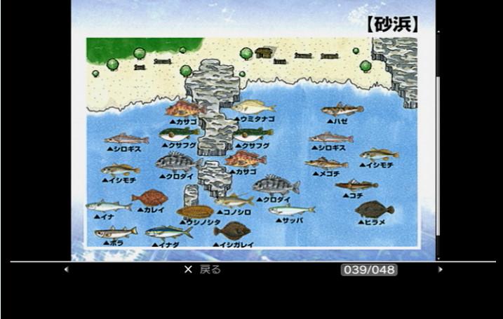 ぬし釣り64-潮風にのって-完全攻略ガイド   超音速 …
