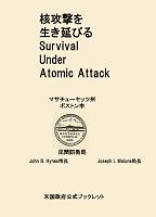 核戦争を生き残る(1951)
