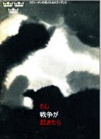 もし戦争が起きたら(1961)