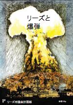 リーズと爆弾(1983)