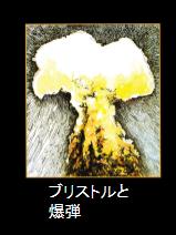 ブリストルと爆弾(1984)