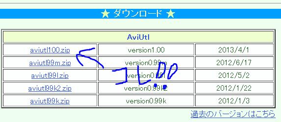 aviutl100 ダウンロード