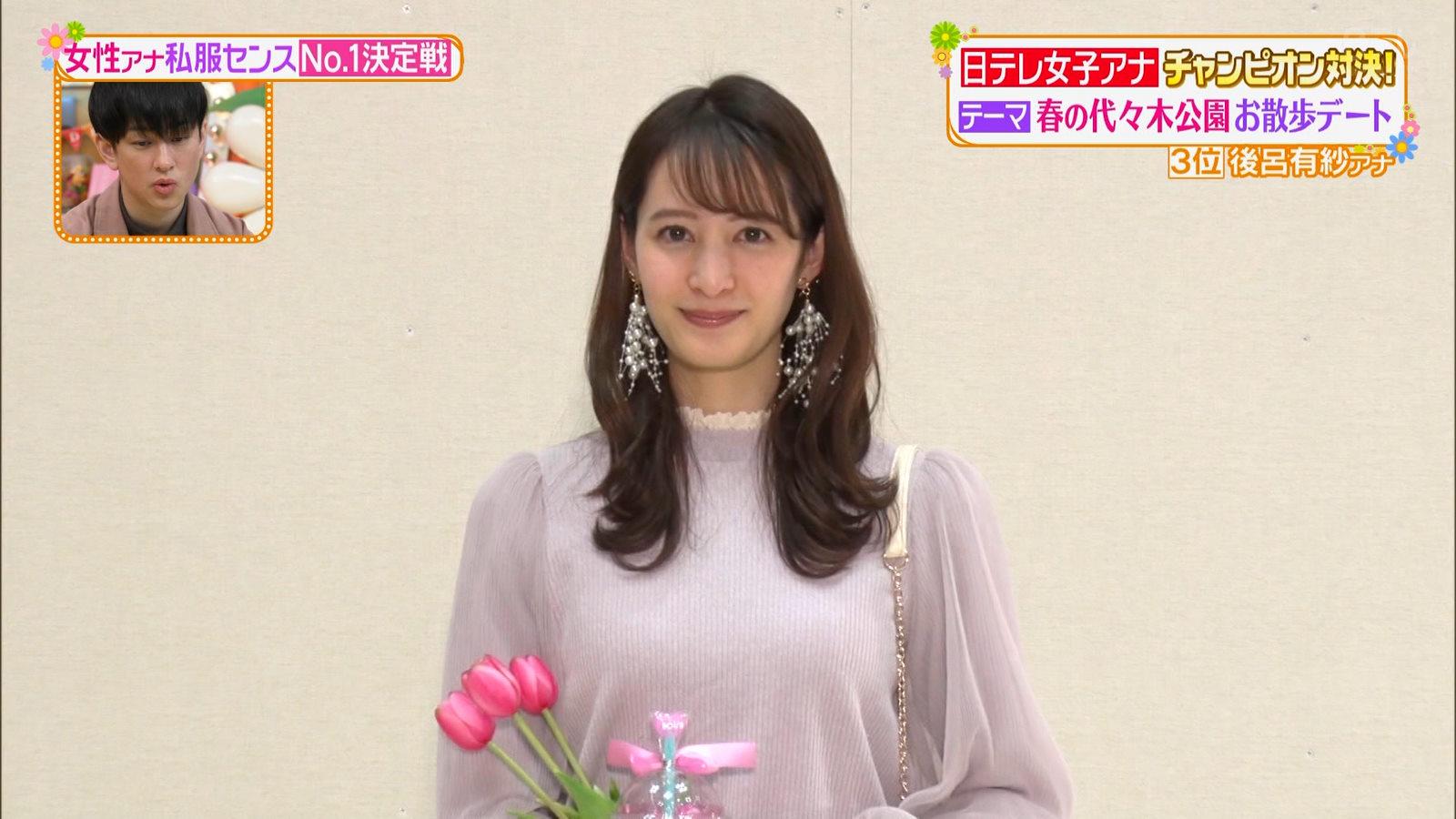 2020/04 後呂有紗