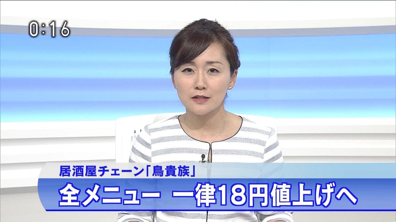 2017 北郷三穂子