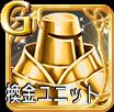 高級ゴールドアーマー