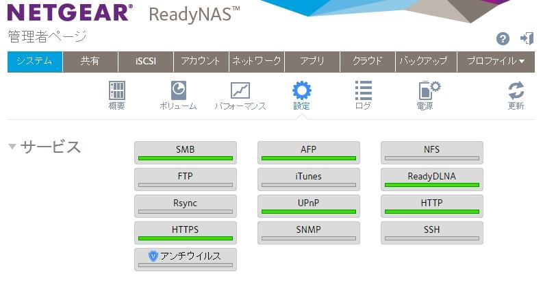 NAS - ReadyNAS - なにげにぷろぐらまーWiki