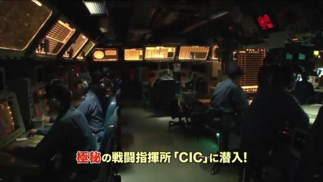 CICと艦橋の違いは何ですか? - CICも艦橋も戦闘指 …
