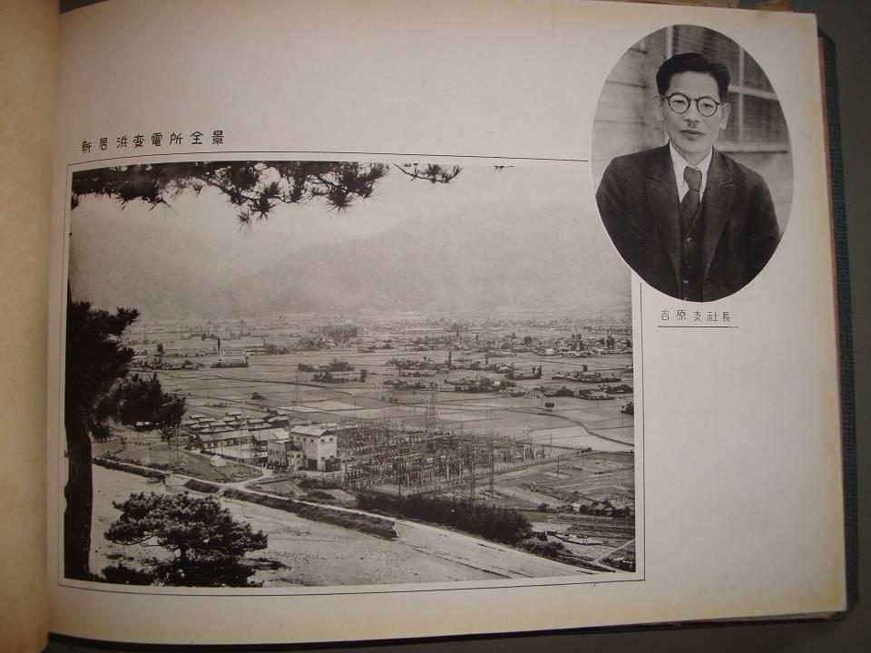 日本発送電株式会社四国支店愛媛...