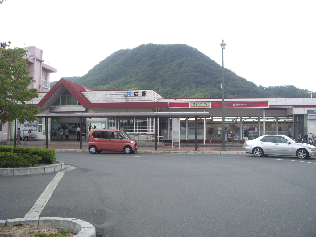 広駅 - 駅wiki - Seesaa Wiki(...