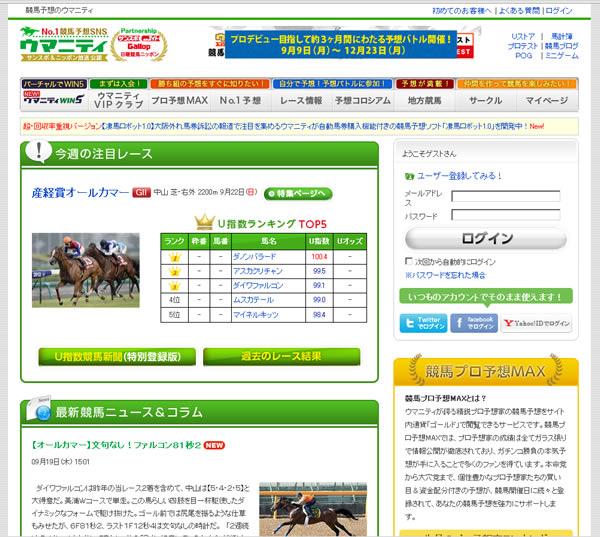 当たる競馬予想サイト
