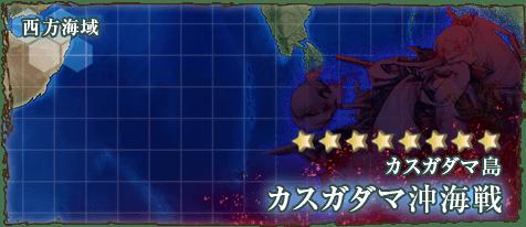 4-4 カスガダマ島