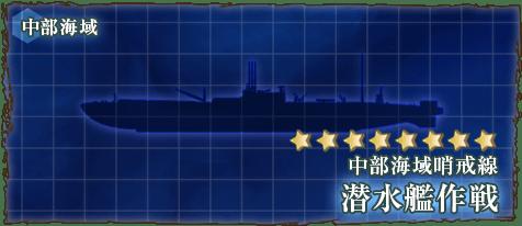 6-1 中部海域哨戒線