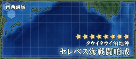 7-2 タウイタウイ泊地沖