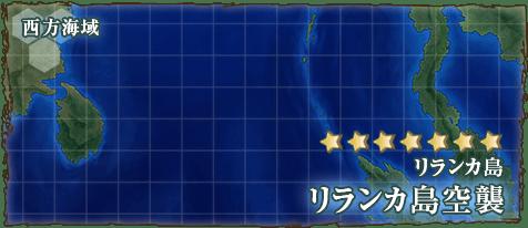 4-3 リランカ島