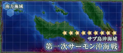5-3 サブ島沖海域