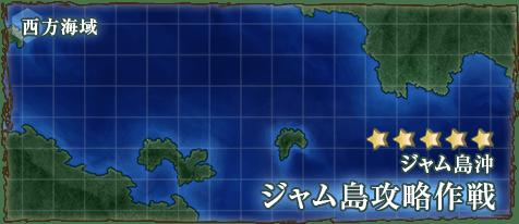 4-1 ジャム島沖