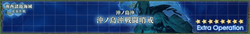2-5 沖ノ島沖