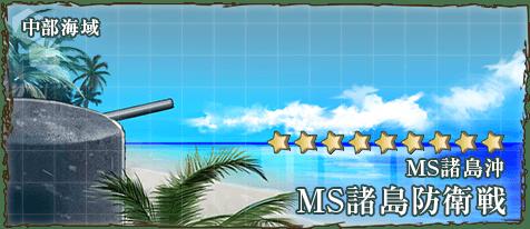 6-2 MS諸島沖