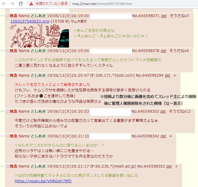 ふたば del