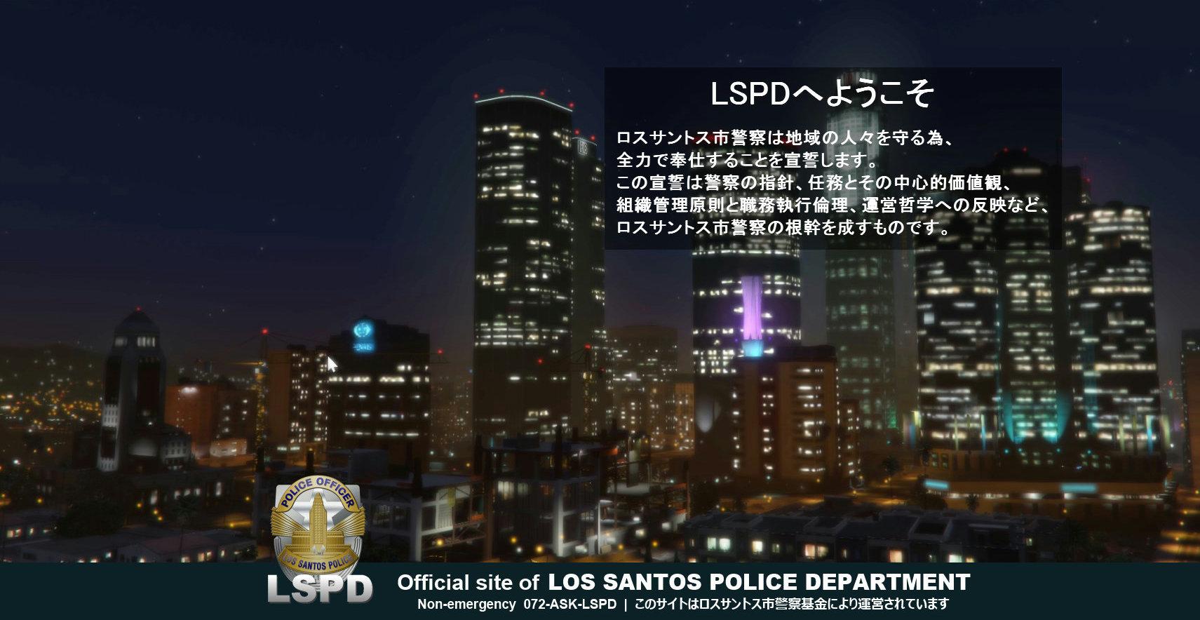 LSPD:First Response まとめサイト