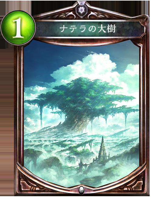 ナテラの大樹 2枚