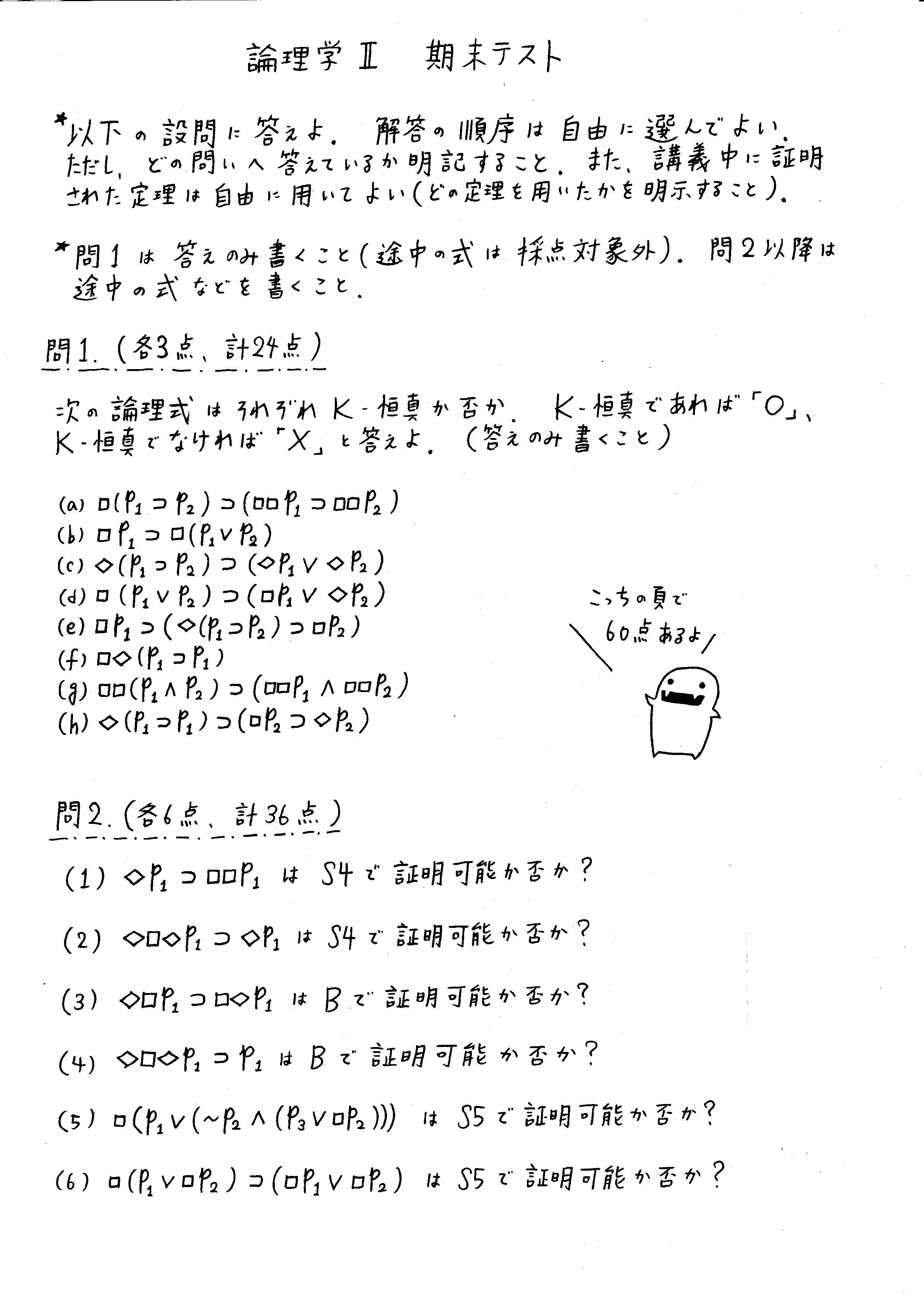 A_論理学II - 地環2015