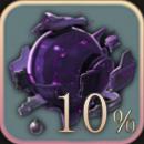 闇攻撃10%アップ