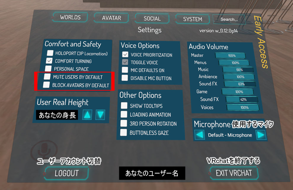 初心者ガイド (やる事まとめ) - VRchat 日本wiki