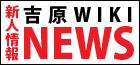 吉原WIKI NEWS