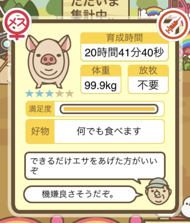 養豚場mix伝承級